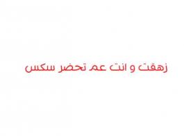 حار عربي كبير الثدي فاتنة سخيف في اللاتكس جوارب